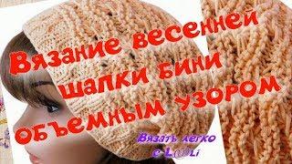 Вяжем осенне - весеннюю  шапку бини объемным узором/Бесплатный мастер класс
