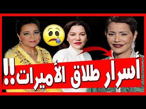 """شـــاهد حقيقة طلاق الاميرات """" الثلاتة """" اخوات الملك محمد السادس!!"""
