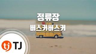 [TJ노래방] 정류장 - 버스커버스커 (Bus Stop - Busker Busker) / TJ Karaoke