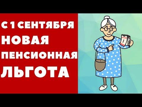С 1 сентября  новая пенсионная льгота