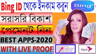 Online Earning BD WITH payment PROOF. bkash Earn Money Online I Online income BD -2020