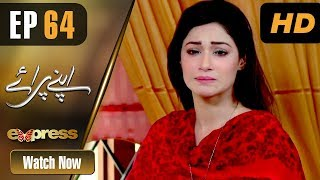 Pakistani Drama | Apnay Paraye - Episode 64 | Express Entertainment Dramas | Hiba Ali, Babar Khan