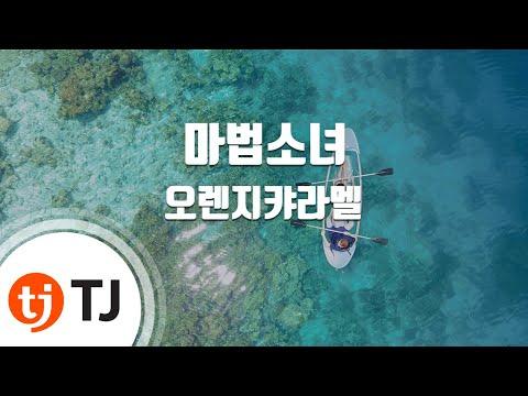 Magic Girl 마법소녀_OrangeCaramel 오렌지캬라멜_TJ노래방 (Karaoke/lyrics/romanization/KOREAN)