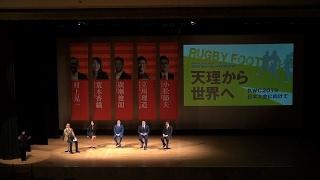 天理から世界へ―RWC2019日本大会に向けて―後半ダイジェスト