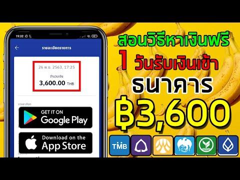 วิธีหาเงินออนไลน์ 1 วัน ฿3,600 เข้าบัญชีธนาคารโดยตรง ios Android เล่นได้ฟรี