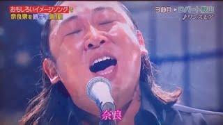 ロバート秋山 オモクリ監督 奈良県イメージソング「ワンスモア」