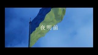 LACCO TOWER「夜明前」Lyric Video