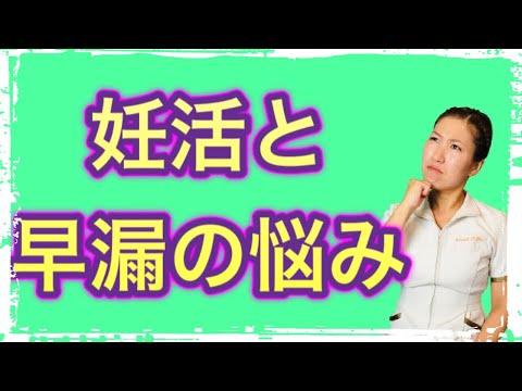 【すきっと向上委員会TV】妊活、早漏の悩み