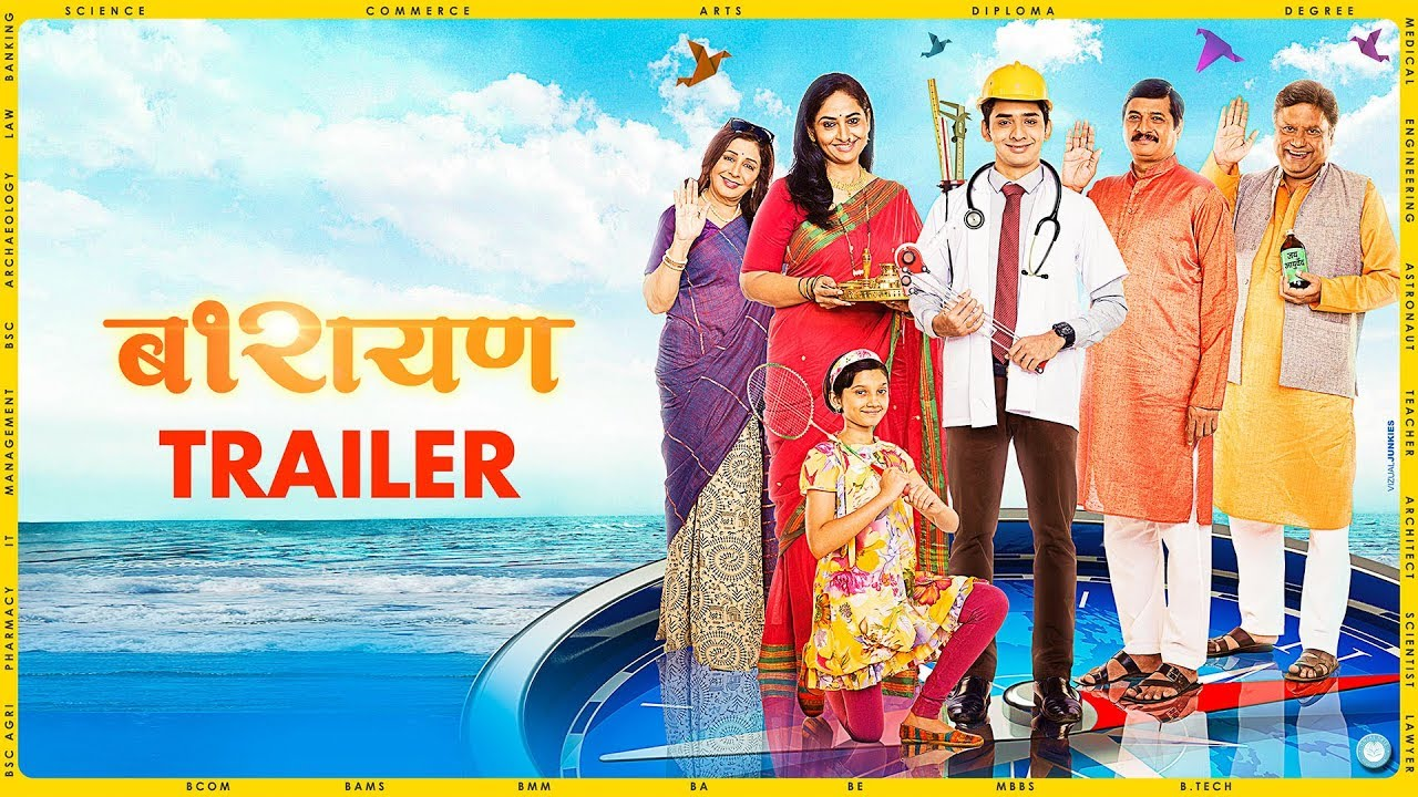 Barayan Marathi Movie Wiki Cast Crew Story Release Date