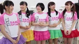 H∧L音楽プロデュースによる5人組アイドル SiAM&POPTUNe(シャムポップチ...
