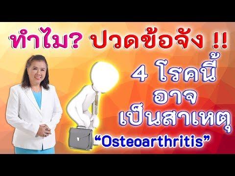 ทำไม ? ปวดข้อจัง !! 4 โรคนี้อาจเป็นสาเหตุ | osteoarthritis | พี่ปลา Healthy Fish