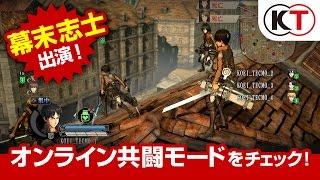 大好評発売中の新感覚タクティカルハンティングアクションゲーム 『進撃...