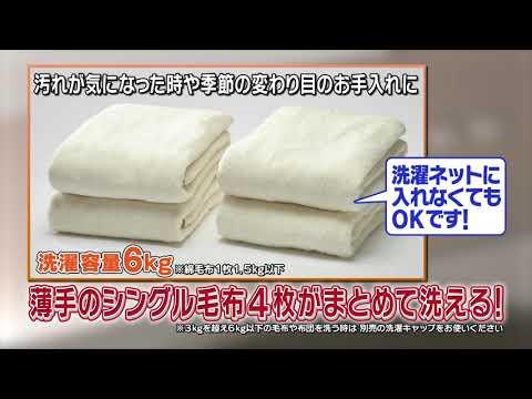 毛布 乾燥機