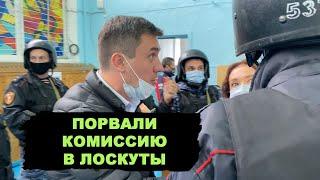 ВЫБОРЫ-2021. Полиция с автоматами, Литневская без мозгов, председатель в больницу