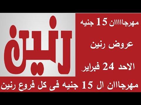 عروض رنين الاحد 24 فبراير 2019 مهرجان ال 15 جنيه