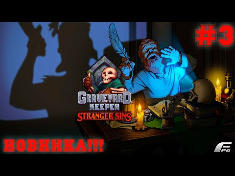 История того мира!!! Graveyard keeper Stranger Sins - #3 стрим