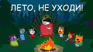 Три Кота   Лето, не уходи! Сборник серий   Мультфильмы для детей
