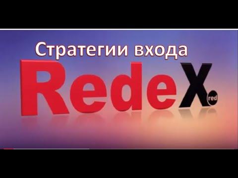 RedeX Стратегии входа Золотой треугольник и Золотая семерка