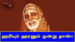ஹரியும் ஹரனும் ஒன்று தான்!! | Periyava | Maha Periyava | Britain Tamil Bhakthi