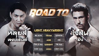 ROAD TO 10 FIGHT 10 | EP.05 | 11 พ.ค.62