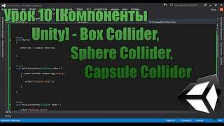 Unity3D Урок 10 [Компоненты Unity] - Box Collider, Sphere Collider, Capsule Collider