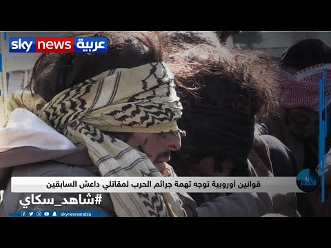 رادار الأخبار| قوانين أوروبية توجه تهمة جرائم الحرب لمقاتلي داعش السابقين  - 18:00-2020 / 5 / 23