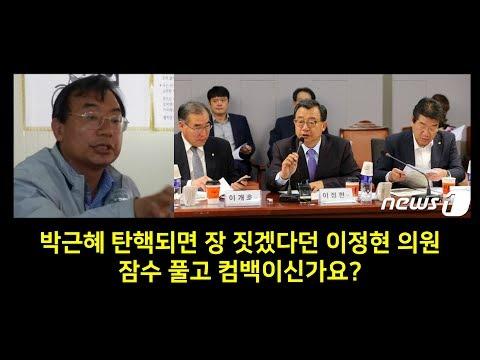 박근혜 탄핵되면 장 짓겠다던 이정현 의원님 잠수 풀고 컴백이신가요?  이정현의원 레전드 모음