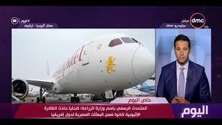 اليوم - المتحدث بإسم وزارة الزراعة : ضحايا حادث الطائرة الإثيوبية ضمن البعثات البحثية  لدول أفريقيا