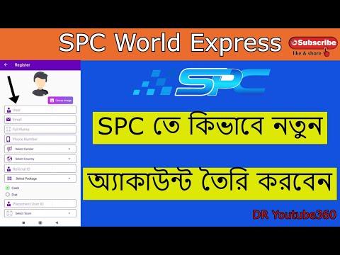 How to open SPC New Account | কীভাবে  SPC নতুন অ্যাকাউন্ট তৈরি করবেন | How to create a SPC Account