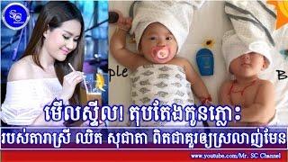 Khmer News Today, Khmer Hot News, Khmer Star, Cambodia Star, Mr. SC Channel,