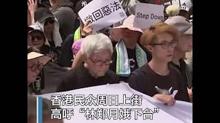 香港人大游行抗议警方镇压,要特首下台,撤销引渡条例