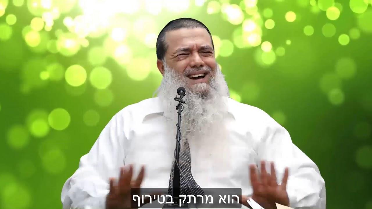 הרב יגאל כהן - תברח מין החיצים HD {כתוביות} - מדהים!