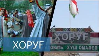 Welcome to Pamir - Добро пожаловать на Памир/Kharog