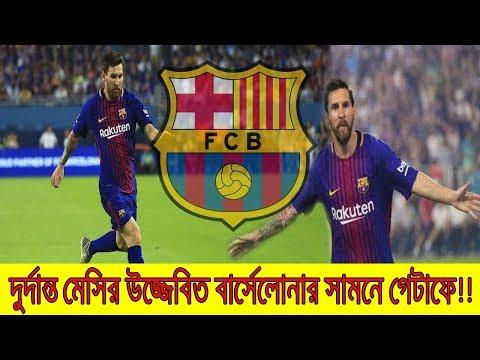 Barcelona Vs Getafe 16 Sep 2017 Match Team Facts LINEUP Probable Result   FCB vs Getafe Match Result thumbnail