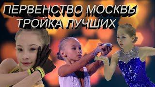Фигурное катание Первенство Москвы итоги Акатьева Жилина Берестовская тройка лучших
