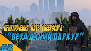 Приключения Rate Creepson'a | #3 | Неудачный паркур | Advance RP Chocolate