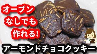 アーモンドチョコクッキー|てぬキッチン/Tenu Kitchenさんのレシピ書き起こし