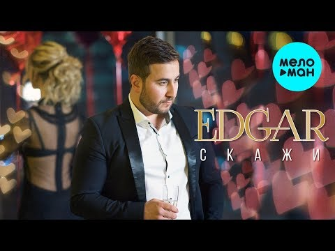 EDGAR - Скажи Single Премьера