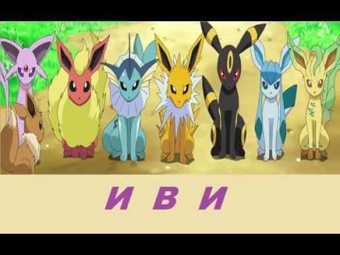 Pokemon GO лучшая форма Иви. Все формы эволюции Иви
