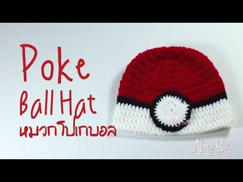 ถักหมวก เด็กแรกเกิด Poke Ball  ต้อนรับ POKEMON GO