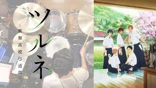 『ツルネ —風舞高校弓道部—』OP「Naru」(ラックライフ)叩いてみた。/Tsurune OP Naru Lucklife Drum cover