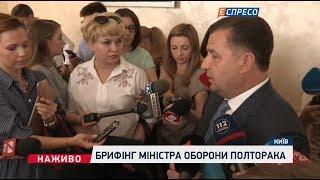 Україна виконує Мінські угоди та контактує з ОБСЄ, - Полторак