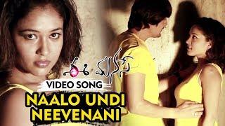 Ee Manase Movie Full Video Songs || Naalo Undi Neevenani Full Video Song ||  Kishan , Deepika Das