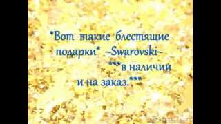 картины из страз Сваровски(не знаете ,что подарить на торжество родным и близким. изделия из страз Swarovski -это эксклюзивный подарок..., 2013-03-06T18:21:28.000Z)