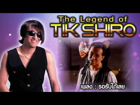Longplay_ รวมเพลงฮิต ติ๊ก ชิโร่ I ฟังต่อเนื่อง 16 จาก 50 เพลง MP3 The Legend of TIK SHIRO นิธิทัศน์