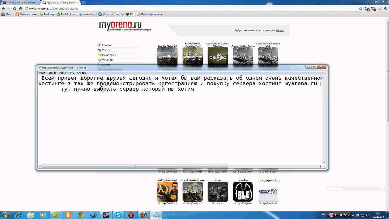 Как купить хостинг сервер css бесплатный хостинг в россии без рекламы