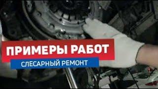 Ремонт Opel Astra 2010 г Бензин МКПП пробег 75 тыс.  Замена сцепления