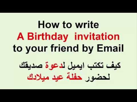تعلم اللغة الانكليزية مع الاستاذة ايمان كيف تكتب دعوة عيد ميلاد A Birthday Invitation