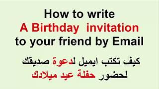 تعلم اللغة الانكليزية مع الاستاذة ايمان كيف تكتب دعوة عيد ميلاد A Birthday Invitation Youtube