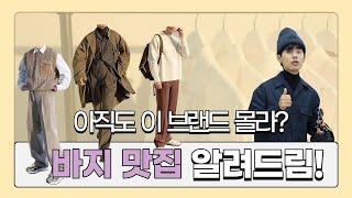 절대 실패 안하는 이쁜 남자바지 맛집 5곳 알려드림!(…